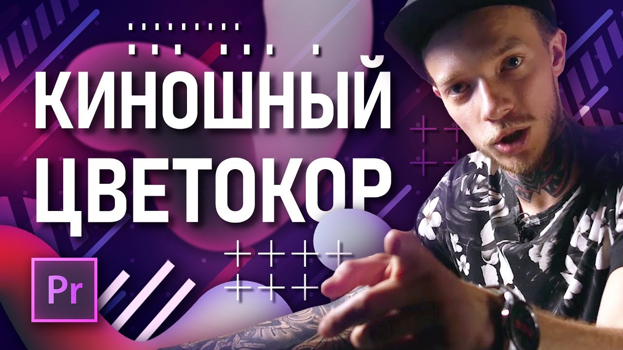 Хохлов Сабатовский: Цветокоррекция кожи в Adobe Premiere