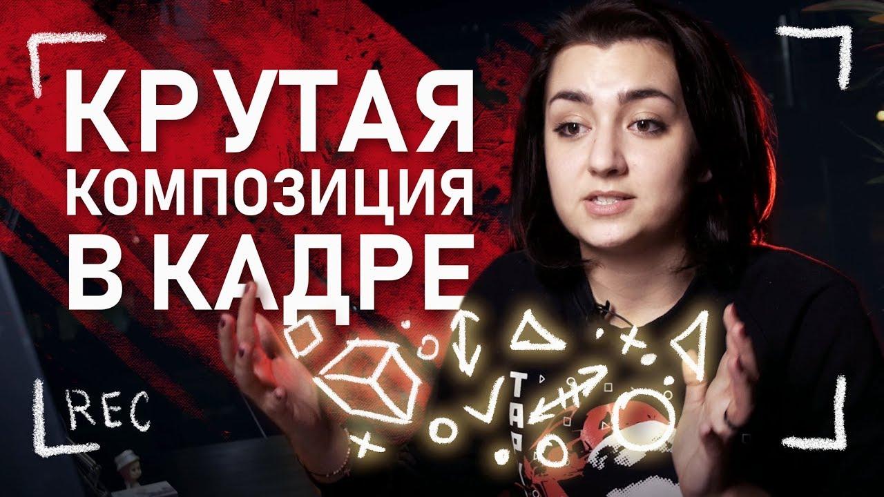 Хохлов Сабатовский: Как правильно поставить кадр? Экспозиция