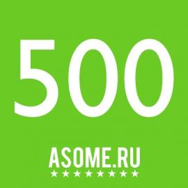 500 записей в блоге!