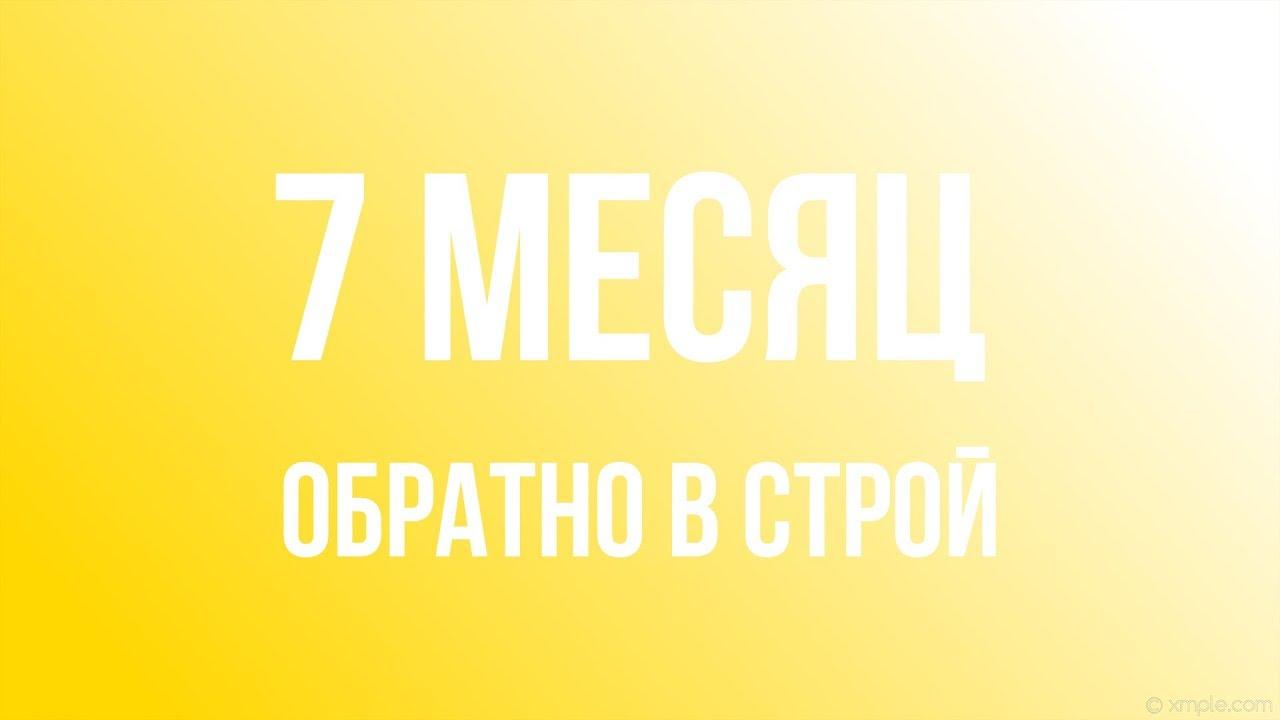 ⚡️ Итоги месяца тренировок #7