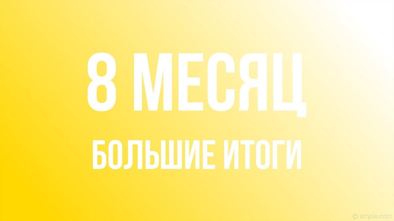 ⚡️ Итоги месяца тренировок #8