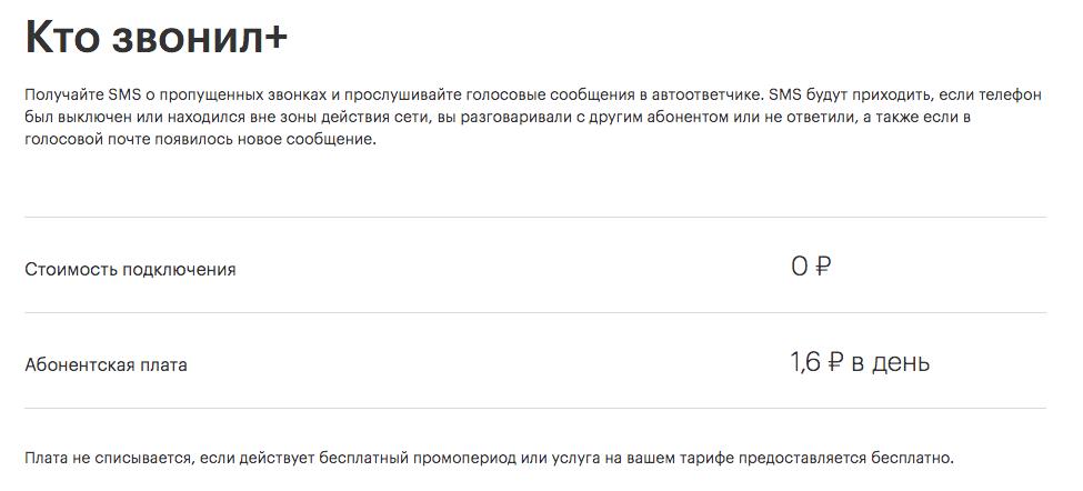 """Мегафон: """"Кто звонил+"""" – платная услуга!"""