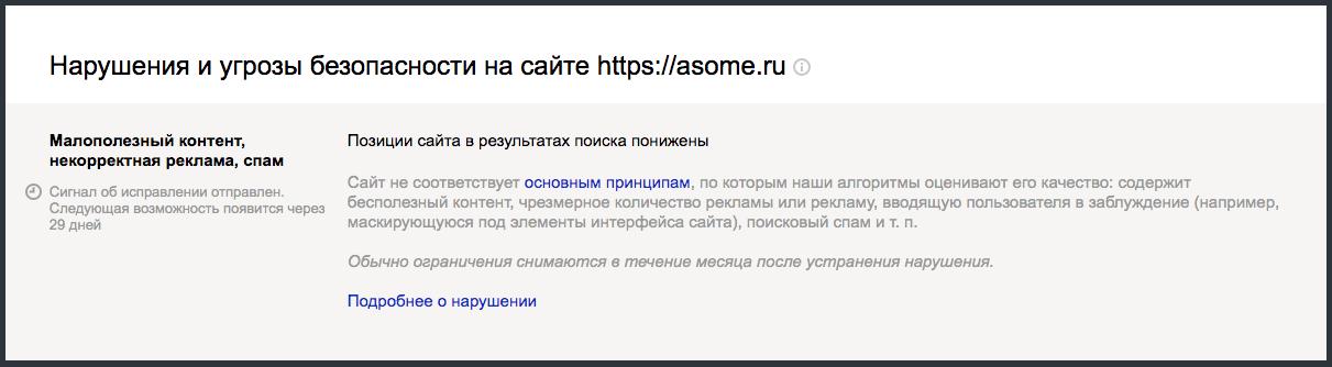 Сезон меток МПК –Малополезный контент, некорректная реклама, спам