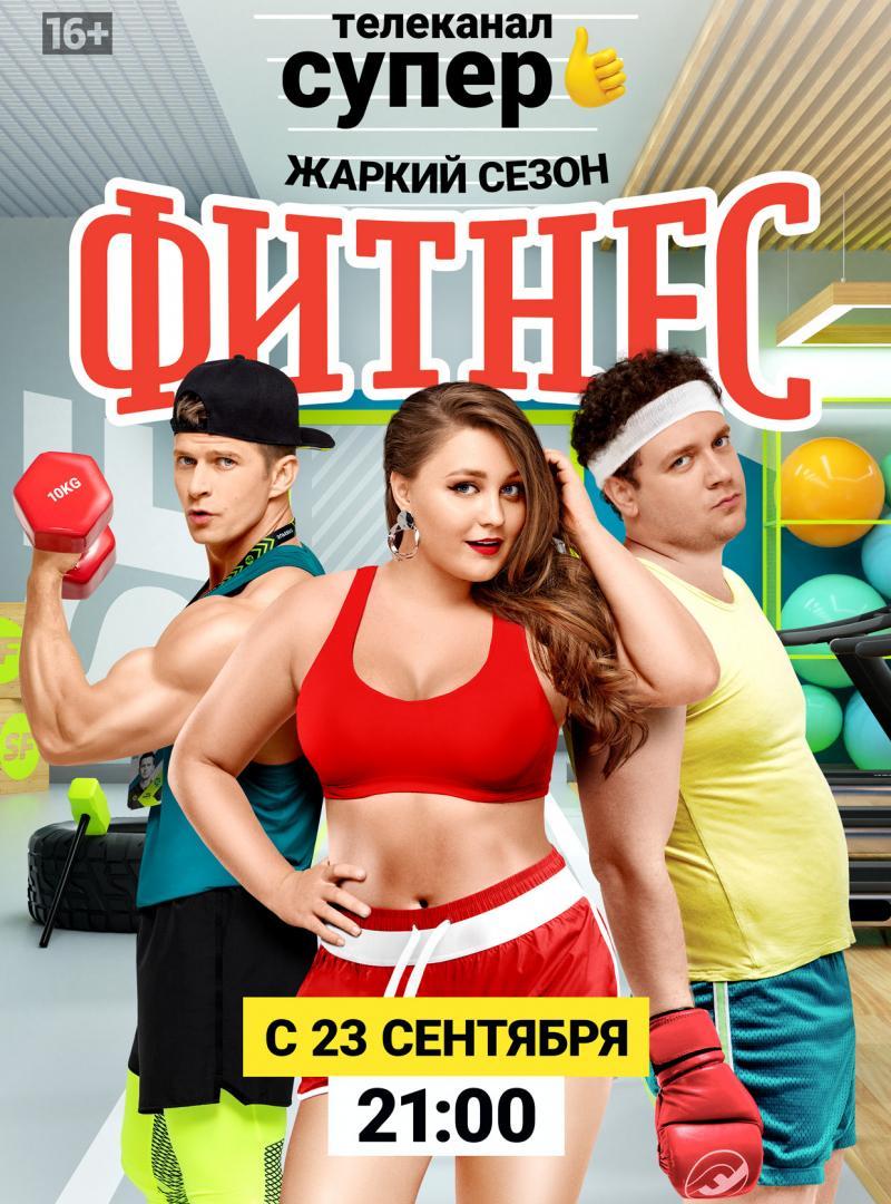 Фитнес: 2 сезон (2019)
