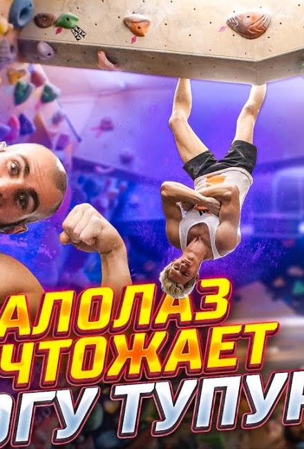 Вадим Тимонов, Гога Тупурия и Дмитрий Зевс: Скалолазная тренировка