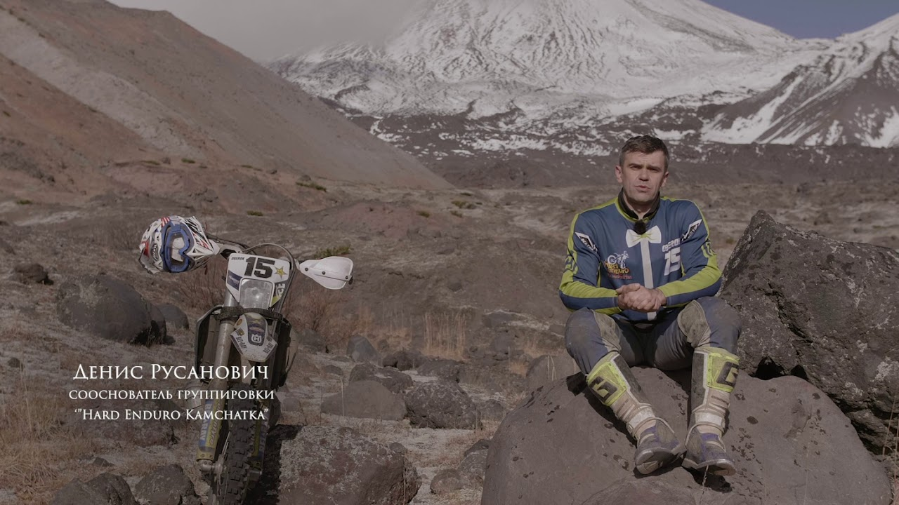 Камчатка Хард Эндуро 2019. Kamchatka Hard Enduro 2019