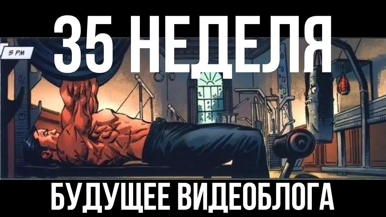 ⚡️ Итоги недели тренировок #35