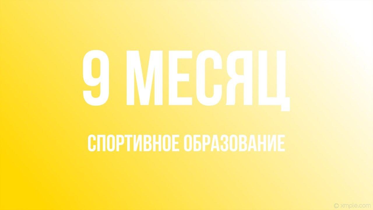 ⚡️ Итоги месяца тренировок #9