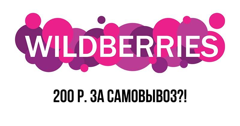 Wildberries: 200 рублей за самовывоз?!