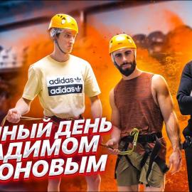 Вадим Тимонов, Гога Тупурия и Дмитрий Зевс: Скалолазная тренировка #2