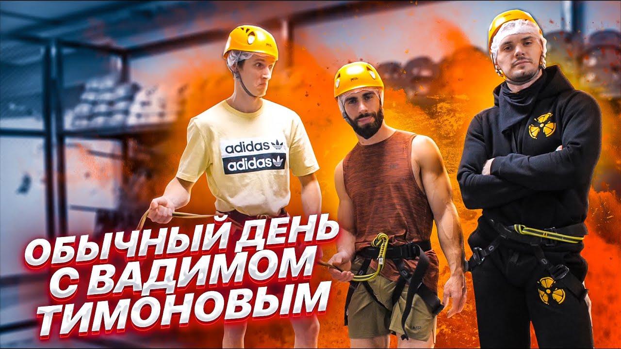 Обычный день с Вадимом Тимоновым: Скалолаз и два Атлета