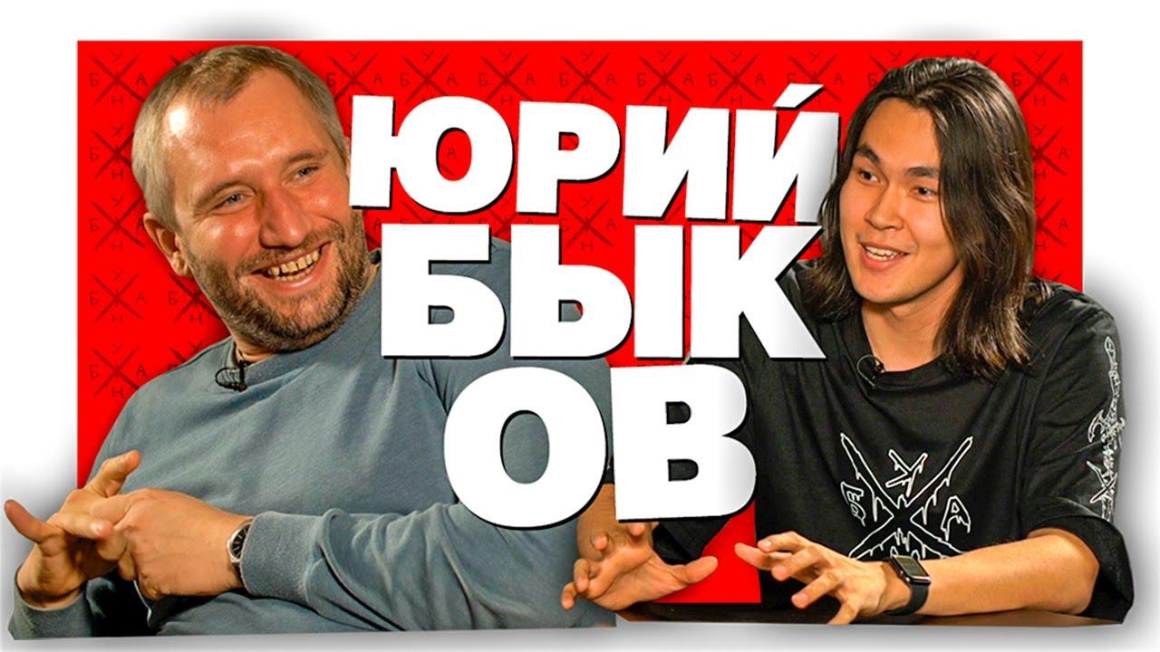 Ануар и Юрий Быков: Крутое интервью