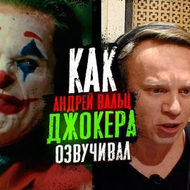 Андрей Вальц – Голос Джокера: Как озвучивали Хоакина Феникса?