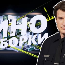 Новобранец (2018): обзор сериала от лица настоящего полицейского
