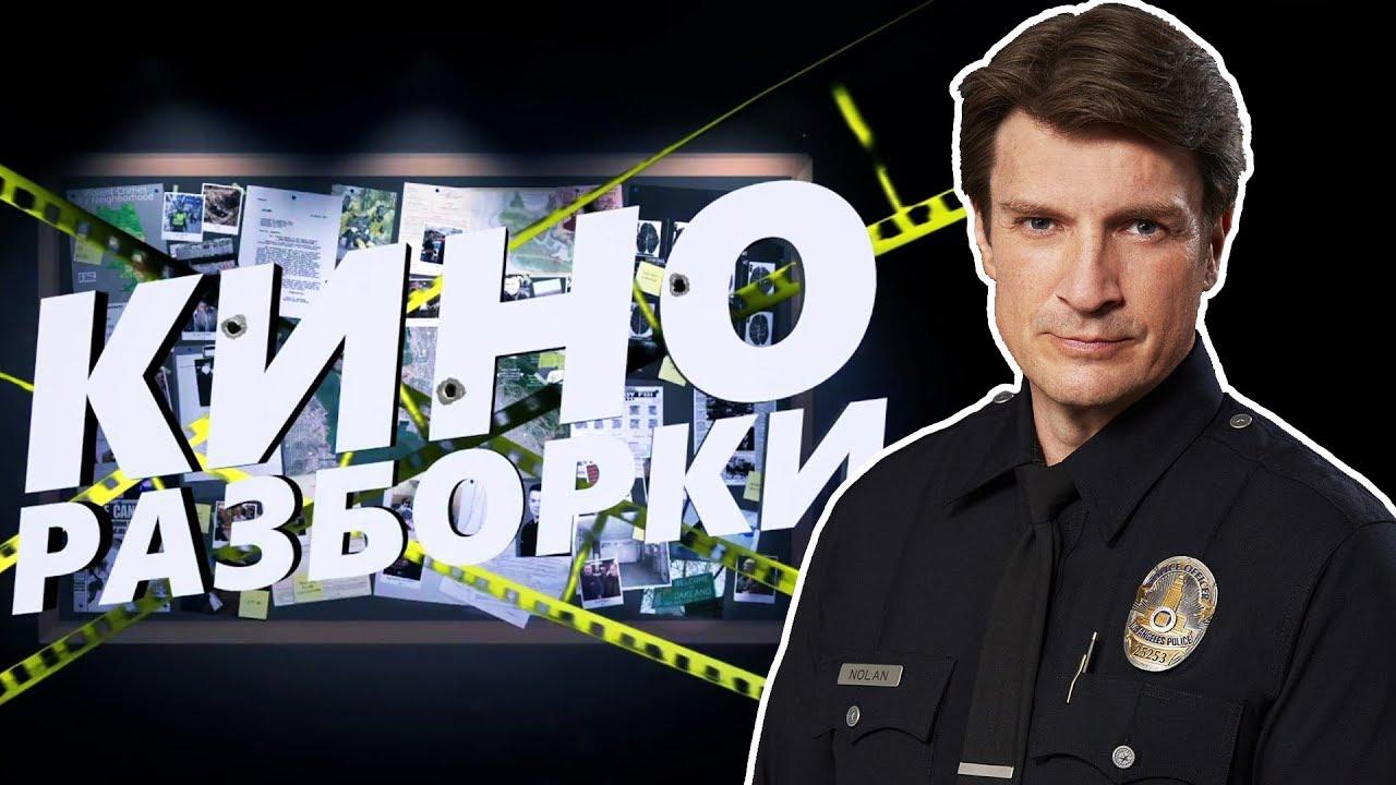 Новобранец (2018): обзор сериала от полицейского
