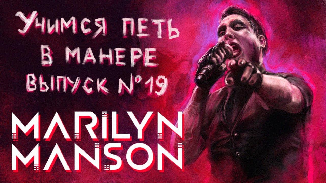 Учимся петь в манере Marilyn Manson