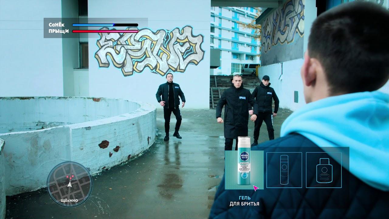 Реклама NIVEA в стиле GTA