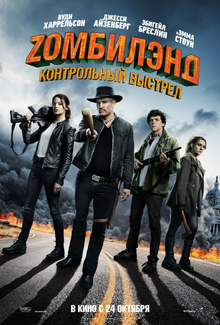 Зомбилэнд 2: Контрольный выстрел (2019)