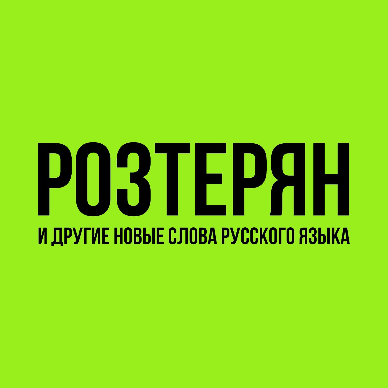 Новые русские слова