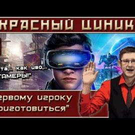 Красный Циник: обзор фильма Первому игроку приготовиться (2018)
