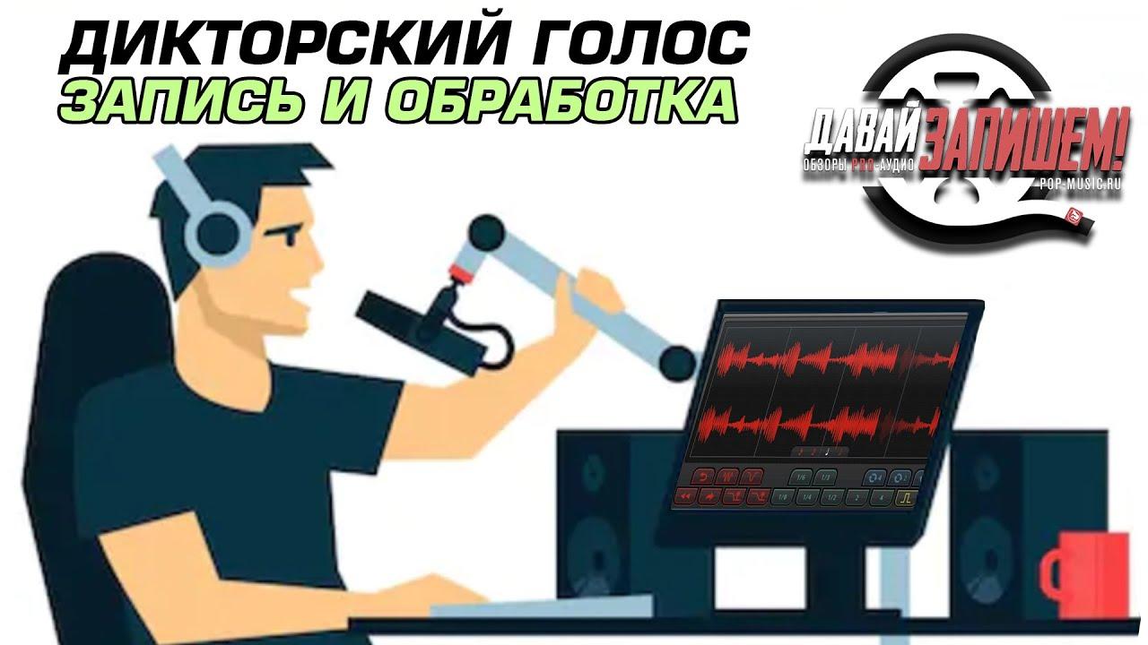 Дикторский голос: Обработка голоса ведущего, диктора или блогера