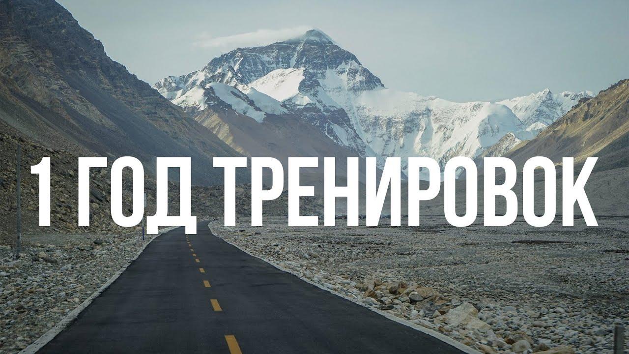 ⚡️ 1 ГОД ТРЕНИРОВОК