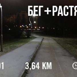 Тренировка ⚡️ Бег + Растяжка