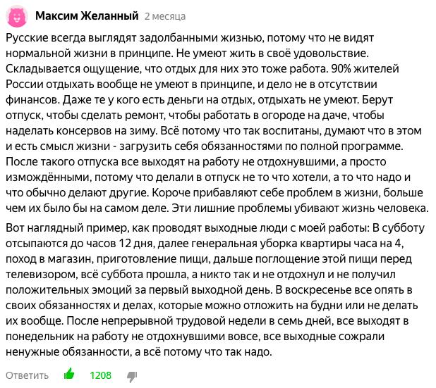 Русские не умеют отдыхать: Дачи, огороды, ремонты, ранние подъёмы, дела