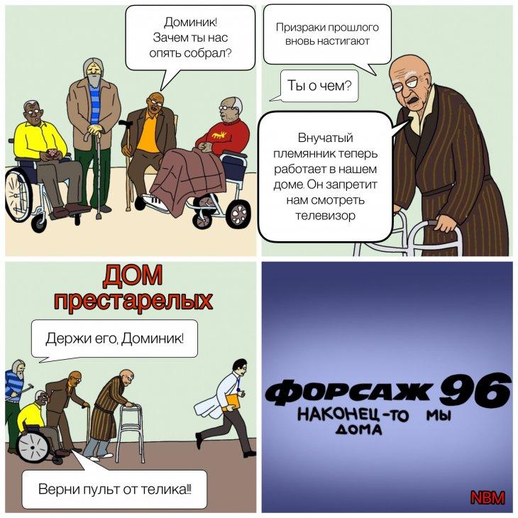 Форсаж 96
