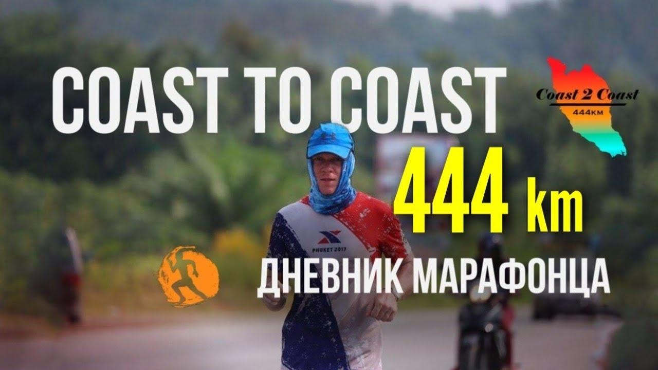 Ультрамарафон 444 км. Coast 2 Coast