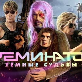 BadComedian: обзор фильма Терминатор: Тёмные судьбы (2019)