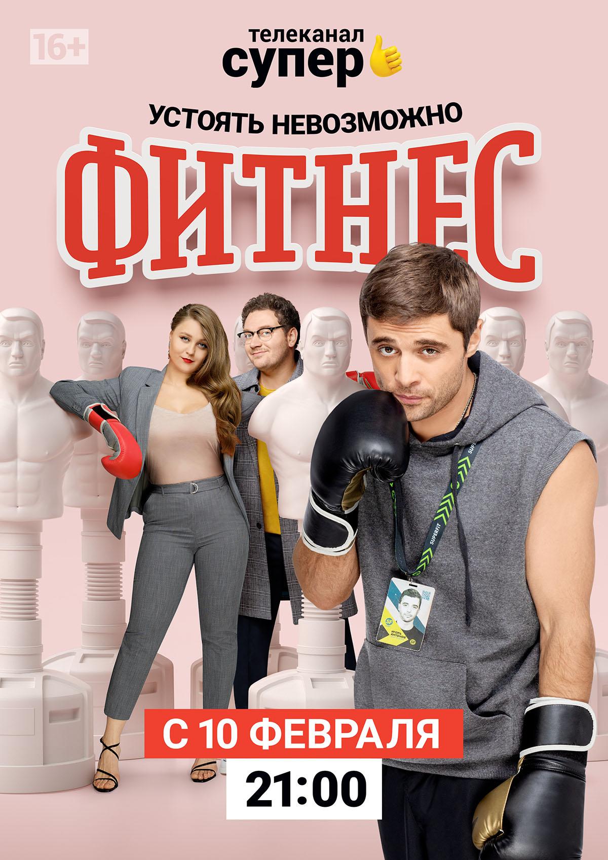 Фитнес: 3 сезон (2020)