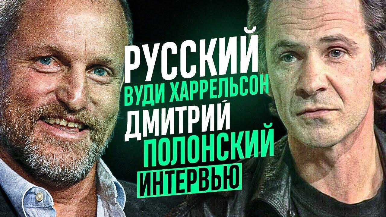Дмитрий Полонский – Русский голос Вуди Харрельсона