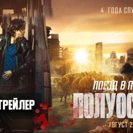 Трейлер Поезд в Пусан 2: Полуостров (2020)
