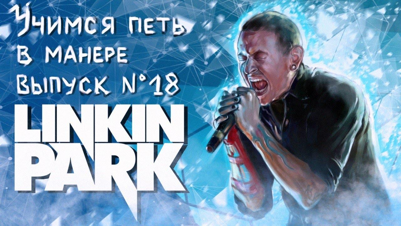 Учимся петь в манере Linkin Park (Chester Bennington)