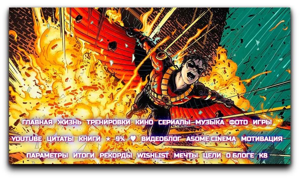 Комиксное меню сайта