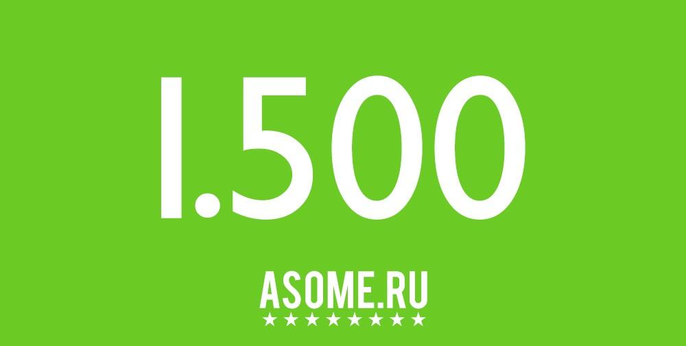 1500 записей в блоге!