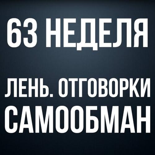 ⚡️ Итоги недели тренировок #63