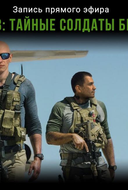 Razvedos и Дмитрий Грид: 13 часов. Тайные солдаты Бенгази (2016) глазами военных