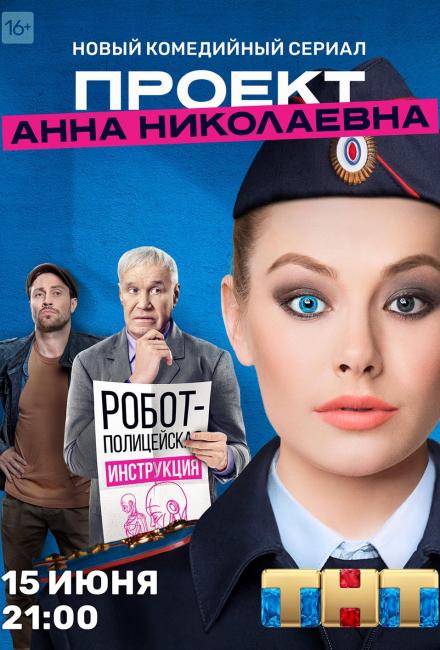 Проект «Анна Николаевна» (2020)