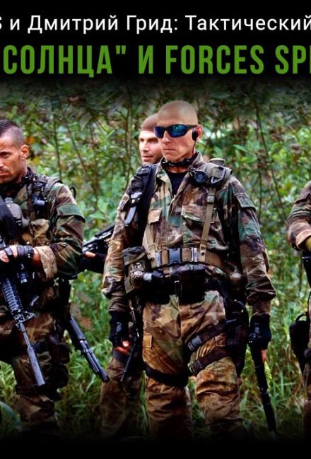 Razvedos и Дмитрий Грид: Слёзы солнца (2003) и Отряд особого назначения (2011) глазами военных