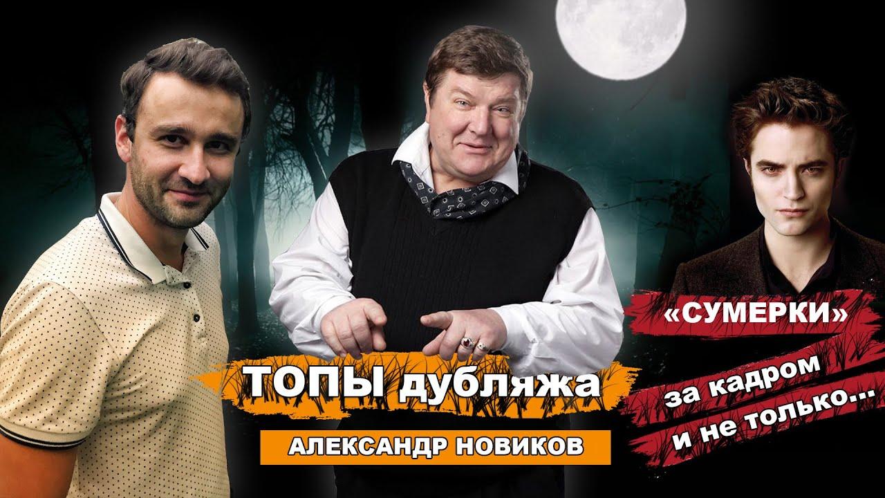 Топы дубляжа: Александр Новиков