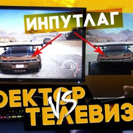 Игры на проекторе