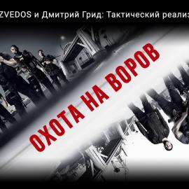 Razvedos и Дмитрий Грид: Охота на воров (2018) глазами военных