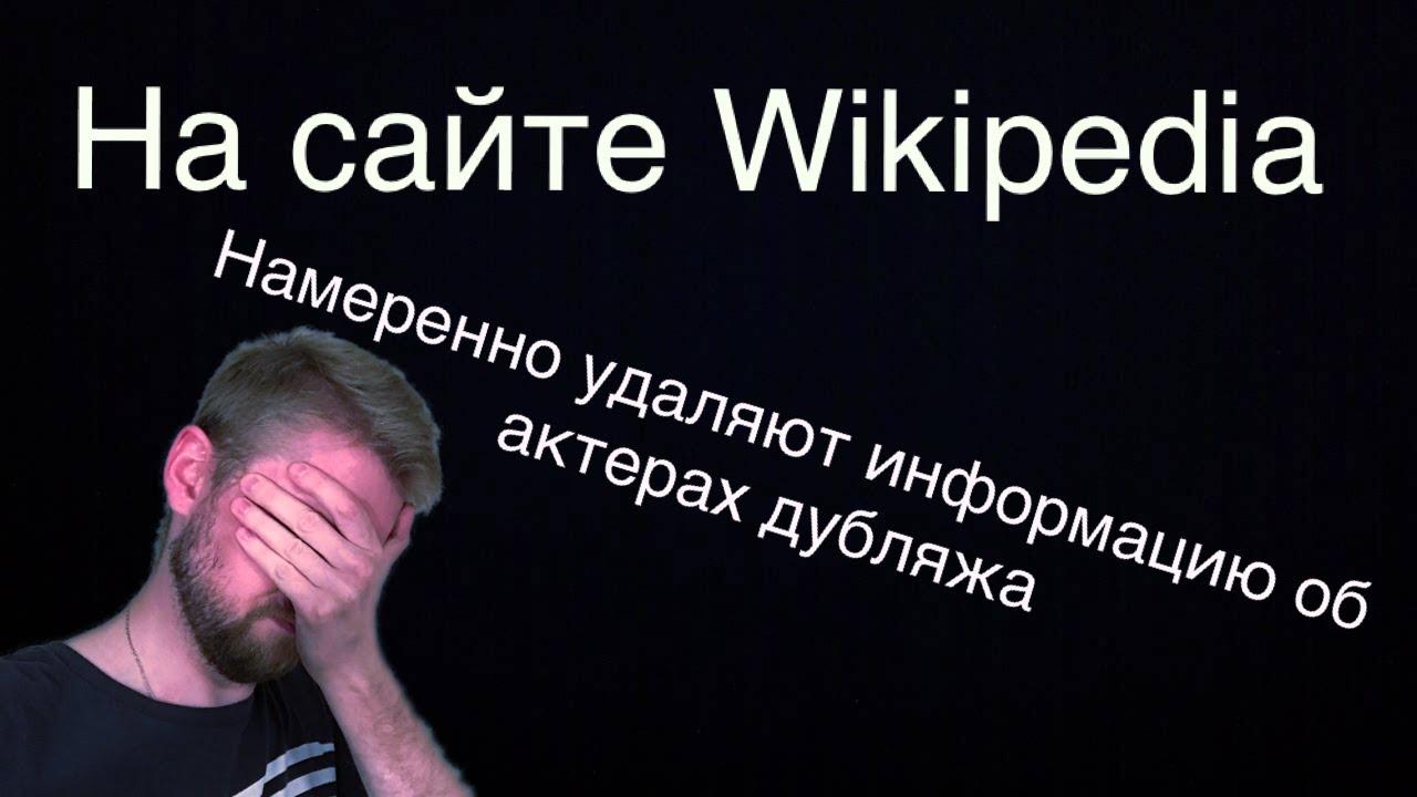 На сайте Wikipedia намеренно удаляют информацию об актёрах дубляжа