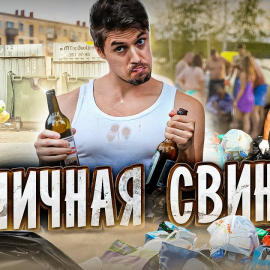 Виталий Орехов: Типичная свинья (НЕлюди, которые мусорят)