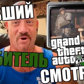 Бывший вор Ларри Лоутон комментирует ограбление в мисси The Paleto Score в GTA 5