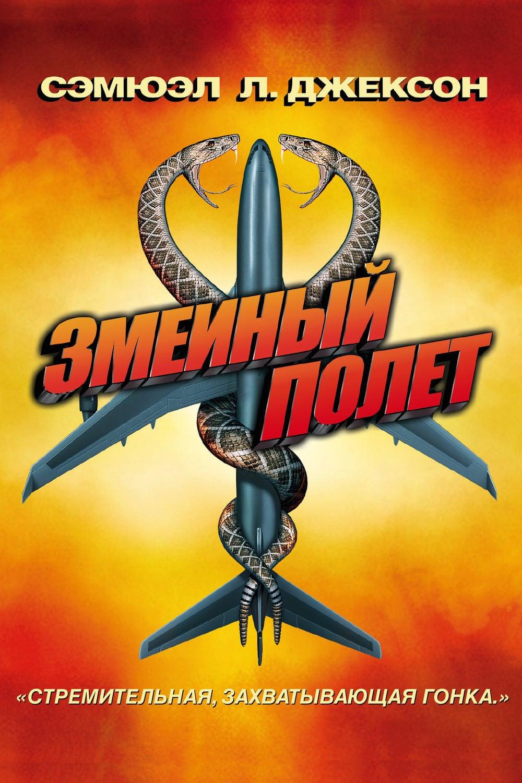 Змеиный полёт (2006)