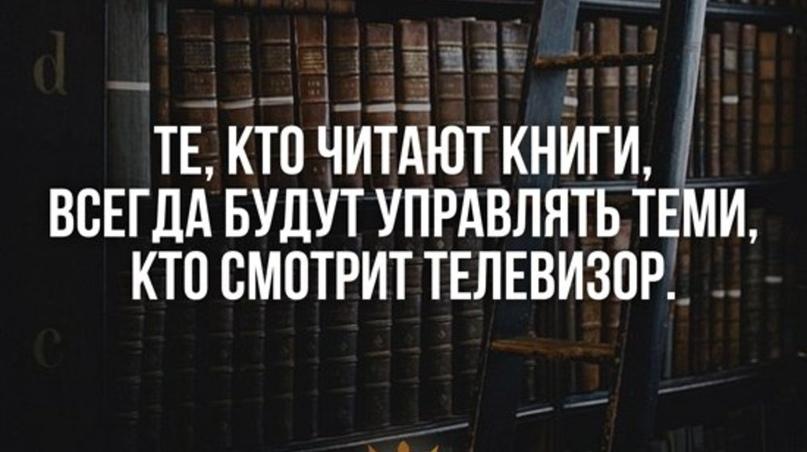 Те, кто читают книги, всегда будут управлять теми, кто смотрит телевизор