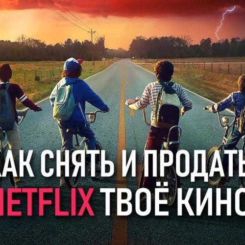 Хохлов Сабатовский: Как продать видео на NETFLIX? Снимай своё кино!
